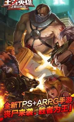 王者英雄之枪战传奇